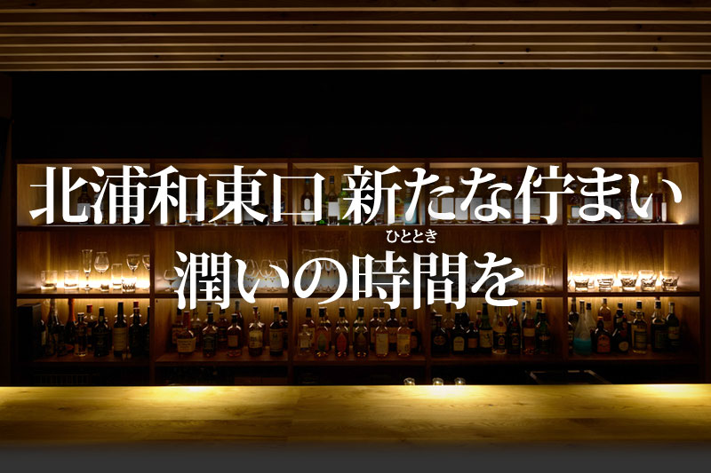 北浦和駅東口徒歩2分