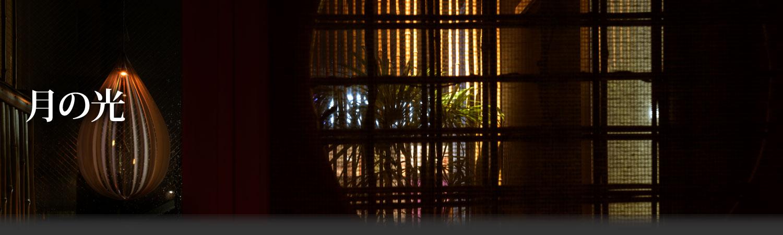 「月の光」北浦和オーセンティックバー 一滴水